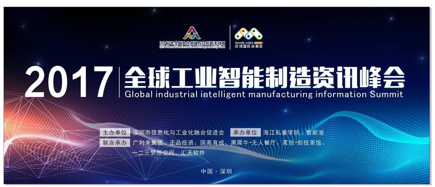 双创特辑|2017全球工业智能制造资讯峰会在智能港成功举办