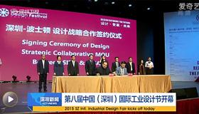 《深圳卫视》:第八届中国(深圳)国际工业设计节开幕