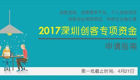 2017深圳创客专项资金申请指南