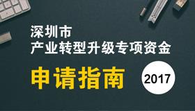 2017 深圳市产业转型升级专项资金申请指南