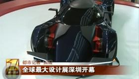 《深圳第一现场》:全球最大设计展深圳开幕