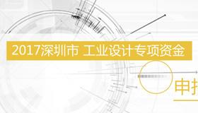 2017深圳市工业设计专项资金申报指南
