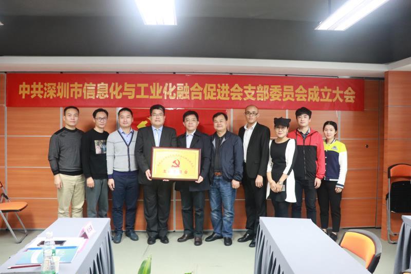 快讯:两化化融合促进会党支部会成立大会圆满成功举行!