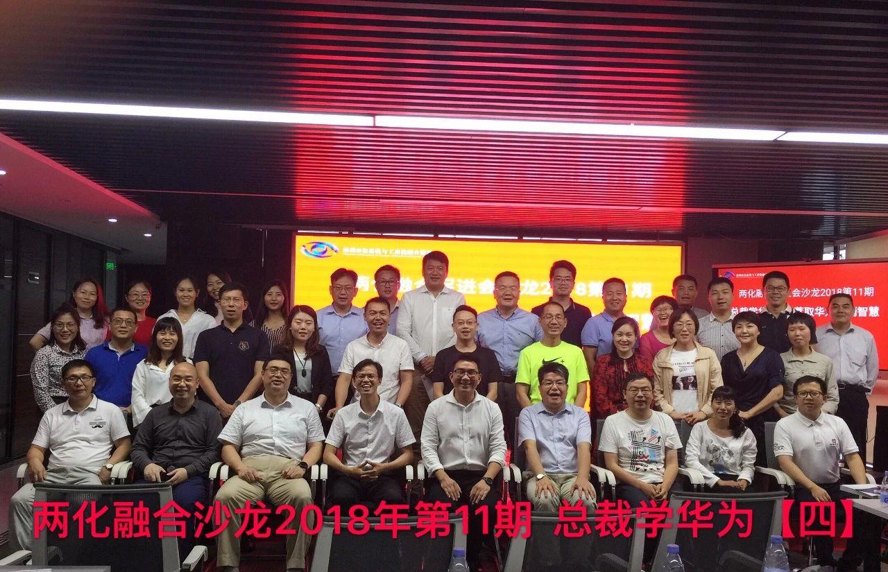 快讯:业绩倍增实战-总裁学华为(四)沙龙圆满结束!