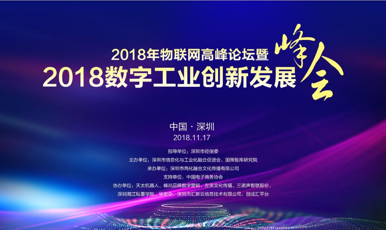 2018数字工业创新发展峰会隆重举行!