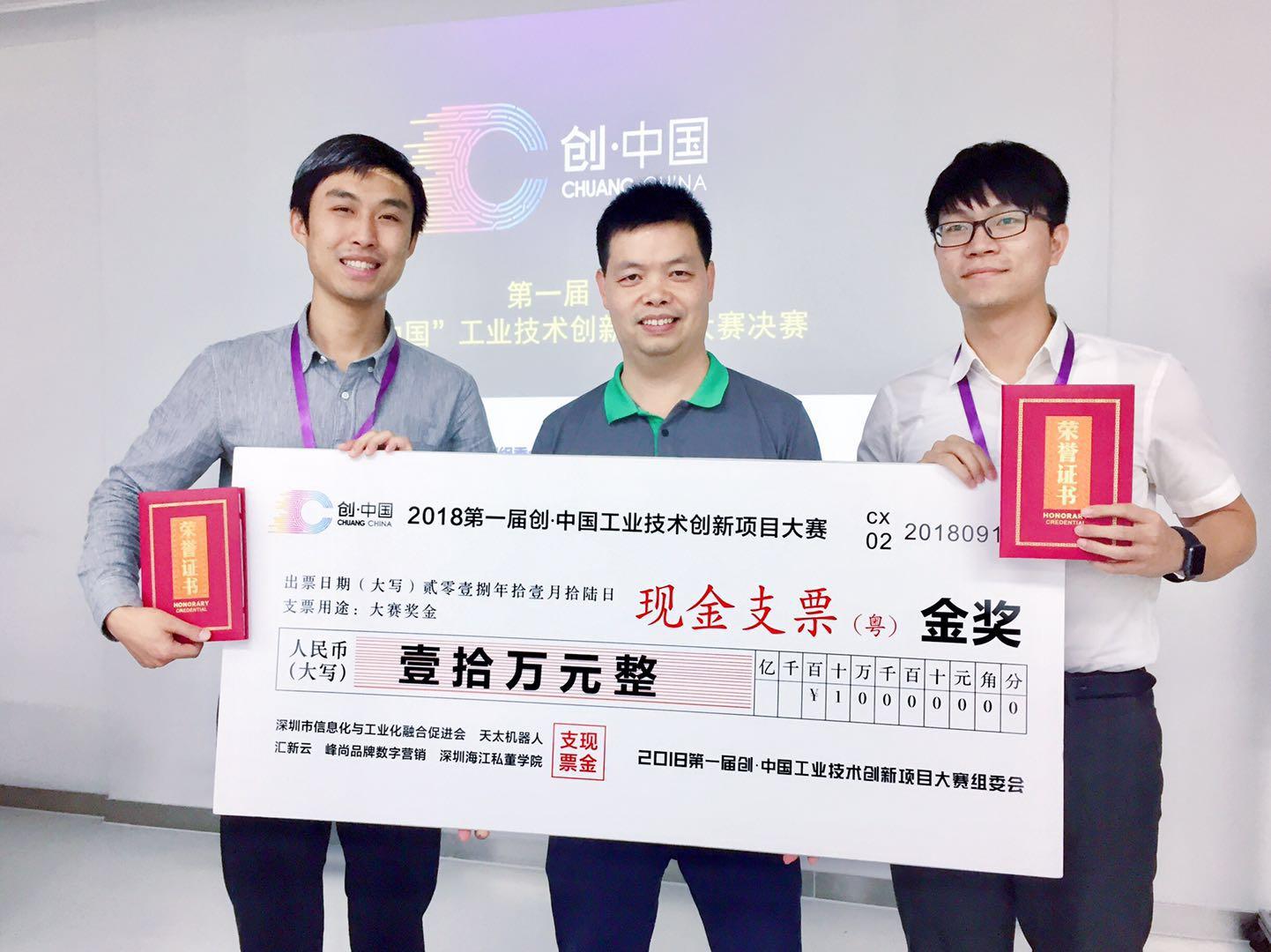 """快讯:""""创·中国""""第一届工业技术创新项目大赛决赛圆满结束!"""