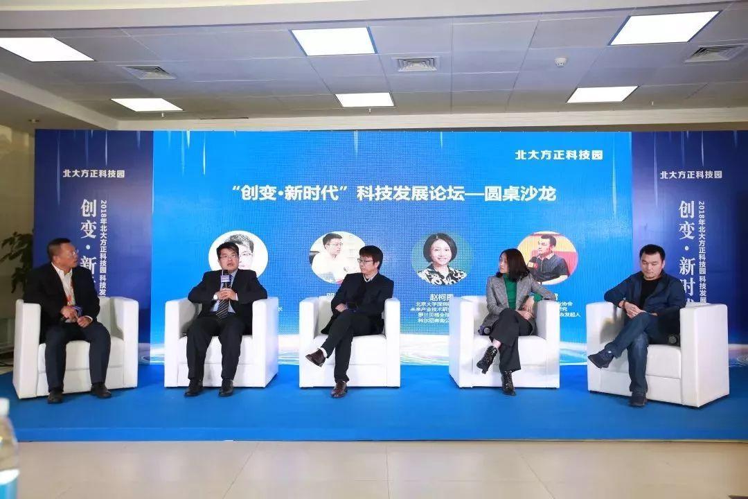 """快讯:""""创变•新时代""""科技发展论坛成功举办"""