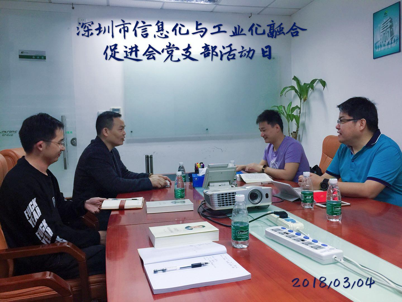 快讯   两化融合党支部18年第二次组织生活会顺利召开!