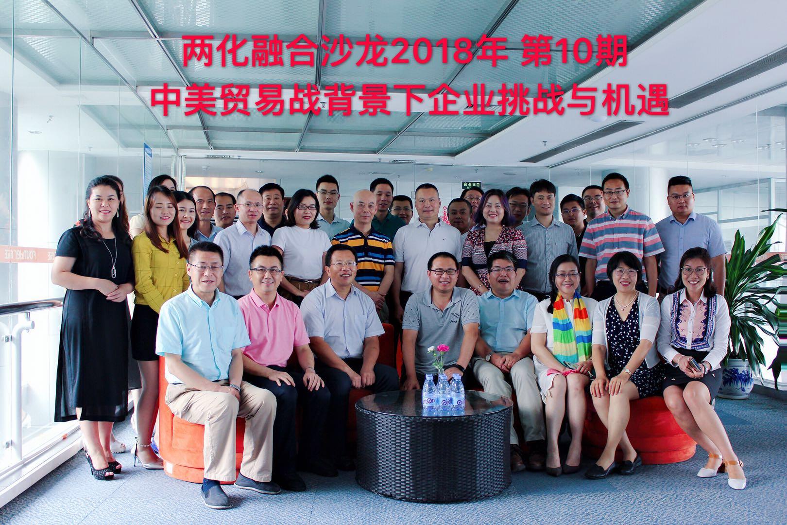 快讯:中美贸易战背景下的中国企业挑战与机遇沙龙圆满结束!