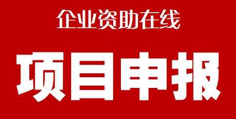 总部经济企业复查和奖励与补助申报的通知(18发改委)