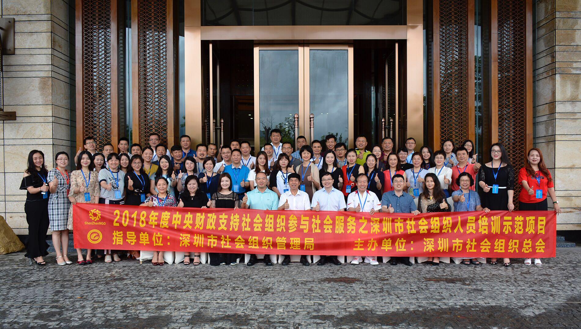 2018中央财政支持项目深圳市行业协会、商会负责人培训班学习圆满结束