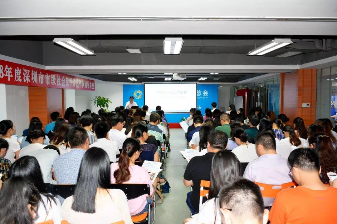 参加总会举办2018年度第一期市级社会组织等级评估咨询辅导讲座
