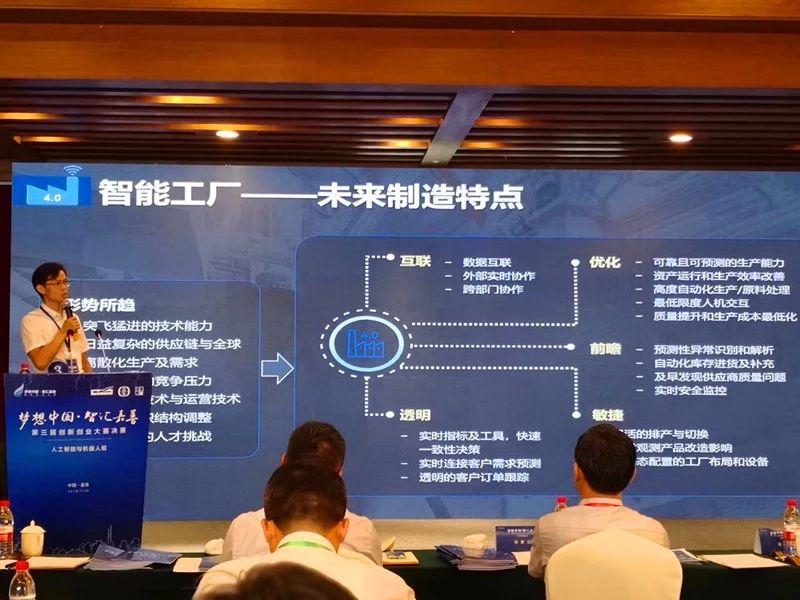 第三届创新创业总决赛—深圳灿态·智能工厂