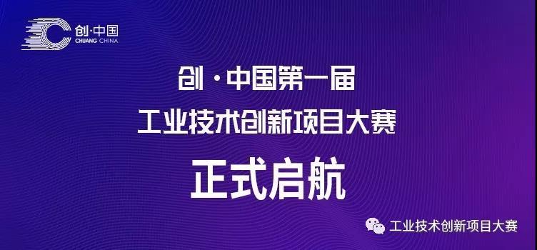 快讯:创.中国 2018第一届工业技术创新项目大赛 报名正式启动