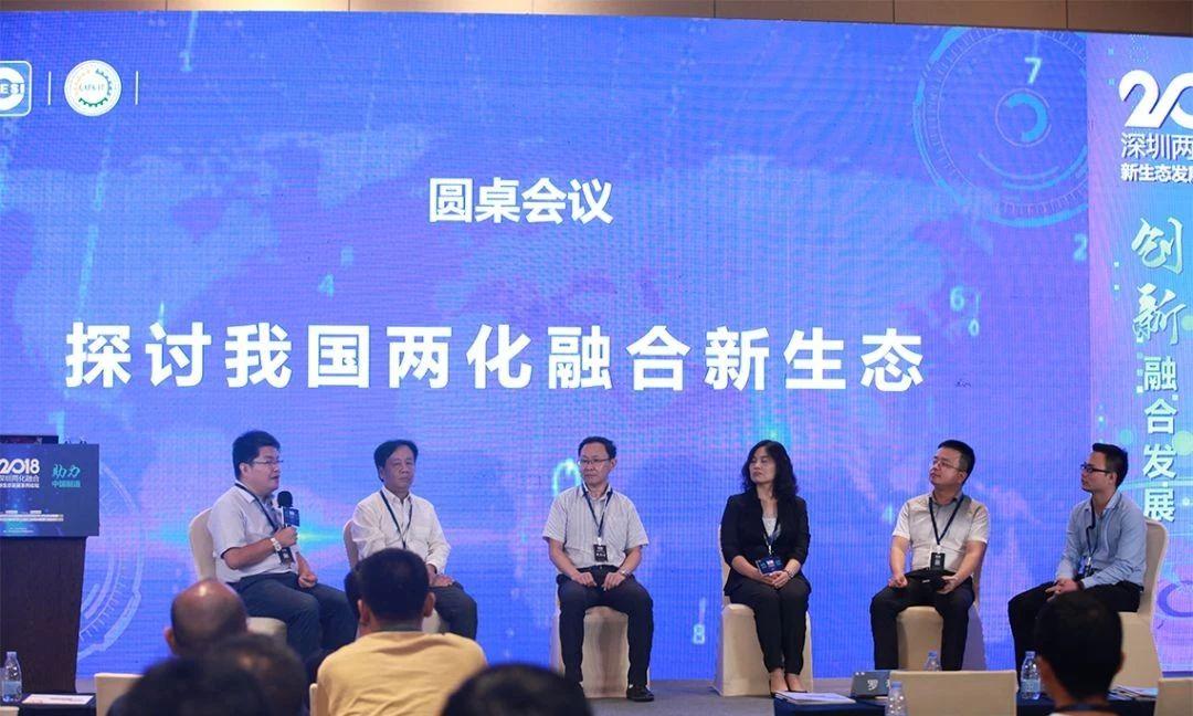 快讯:2018深圳两化融合新生态发展系列论坛开幕式圆满落幕!