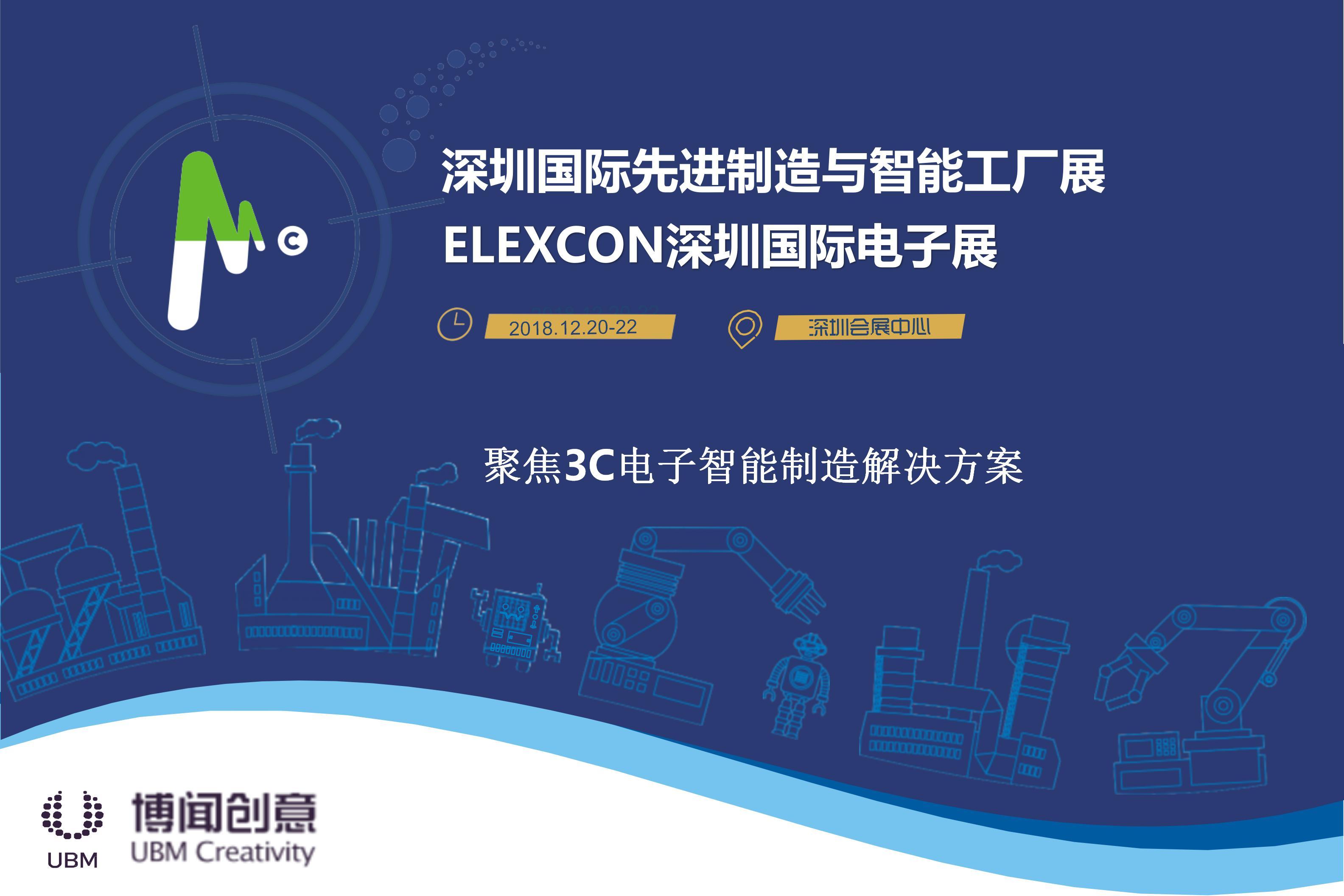 12月展会:深圳国际先进制造与智能工厂展 & ELEXCON深圳国际电子展