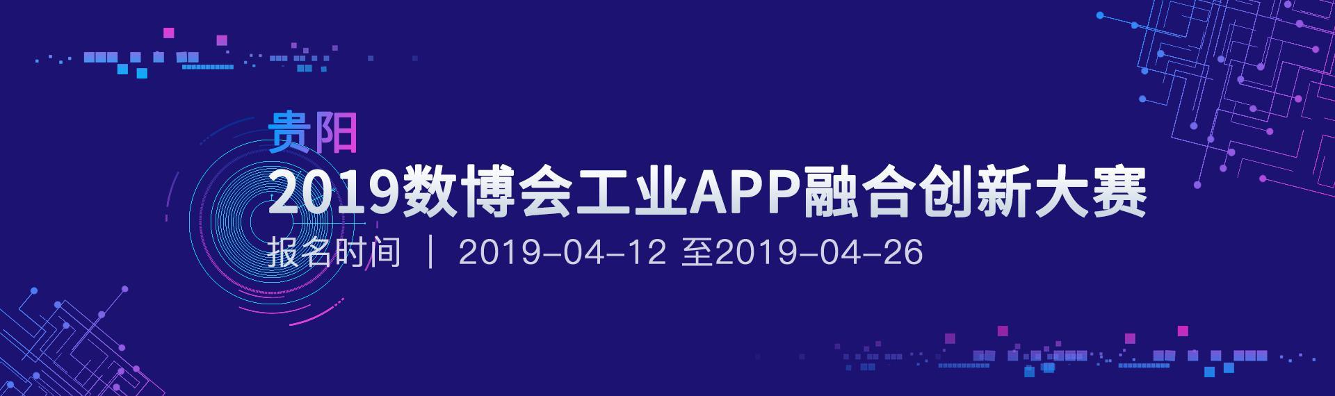 2019数博会工业APP融合创新大赛