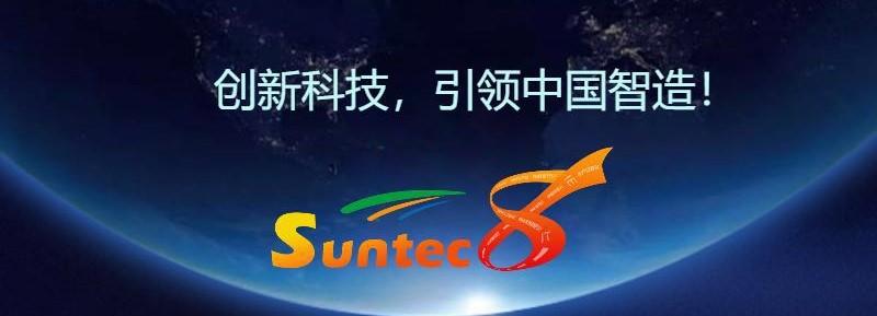 主题沙龙:Suntec8step-智能工厂系列(第️1期 IE+IT专题)