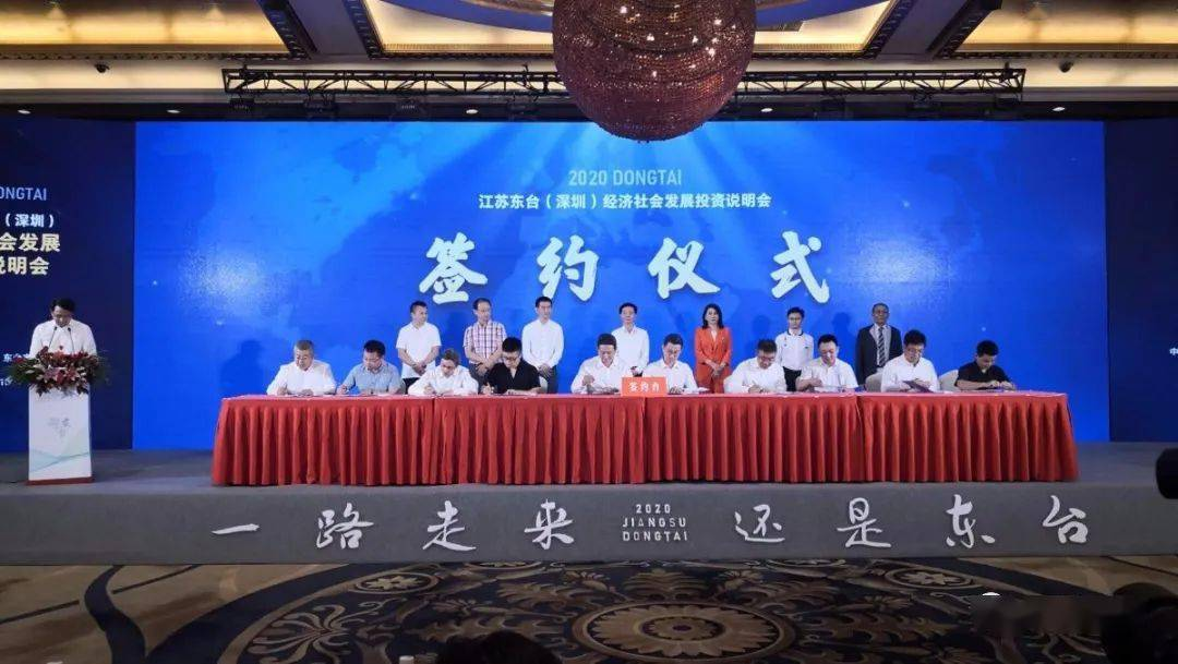 要闻速览:东台赴深圳招商签订145亿投资项目协议