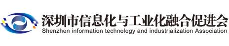 深圳市信息化与工业化融合促进会